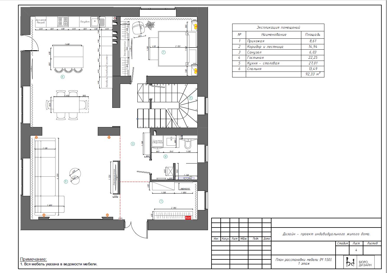 первый этаж план мебели
